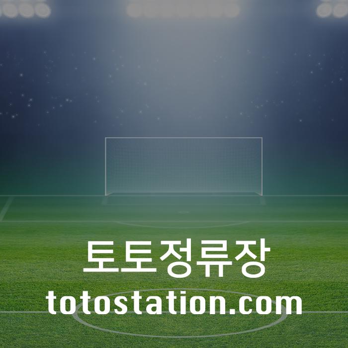 토토사이트추천_3