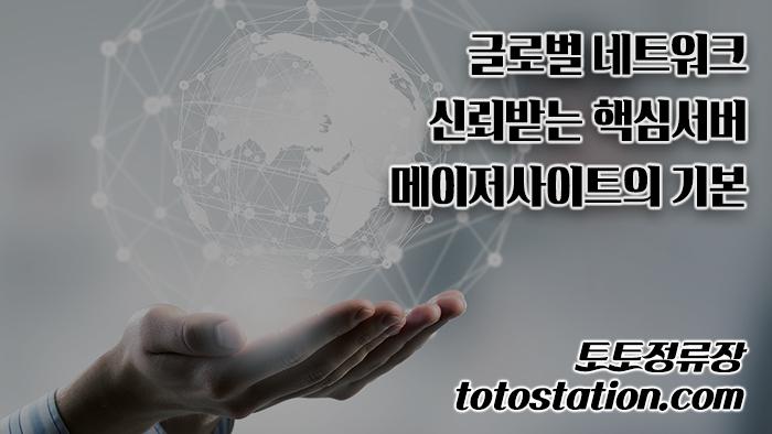 사다리사이트_3