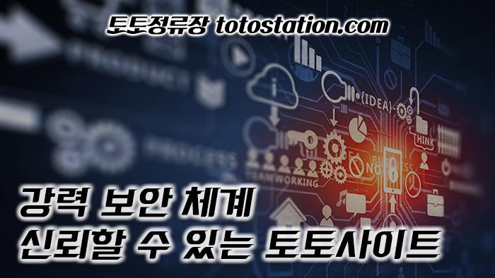 토토검증커뮤니티_3