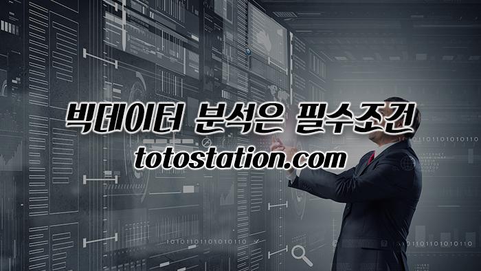 먹튀검증커뮤니티-2
