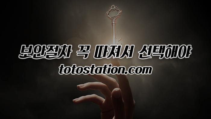 먹튀검증커뮤니티-3