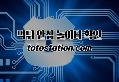 먹튀검증커뮤니티_4
